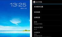 安卓4.1操作系统