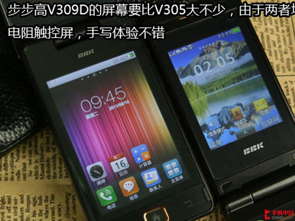 步步高V309D产品对比第7张