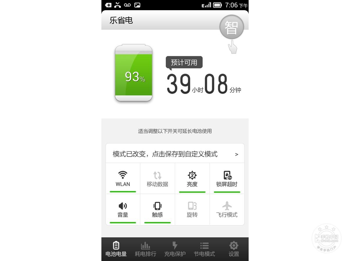 联想黄金斗士S8(加持版)手机功能界面第7张