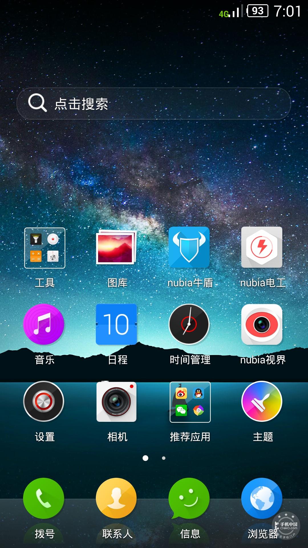 努比亚Z7mini手机功能界面第4张