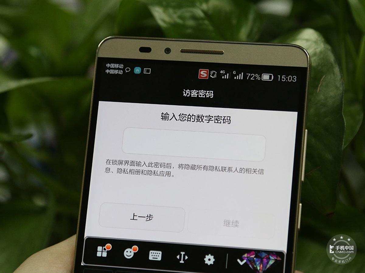华为AscendMate7(标准版/移动4G)手机功能界面第6张