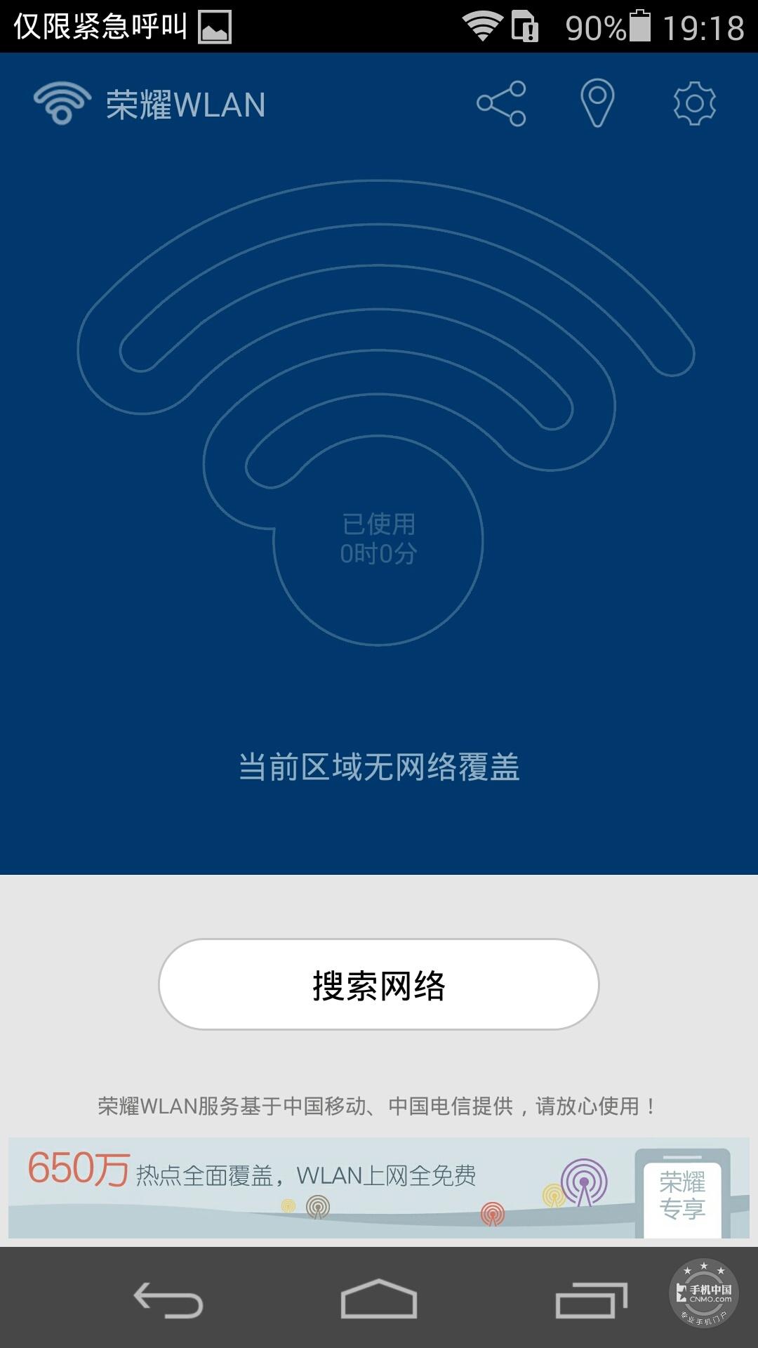 荣耀6(移动4G/16GB)手机功能界面第6张