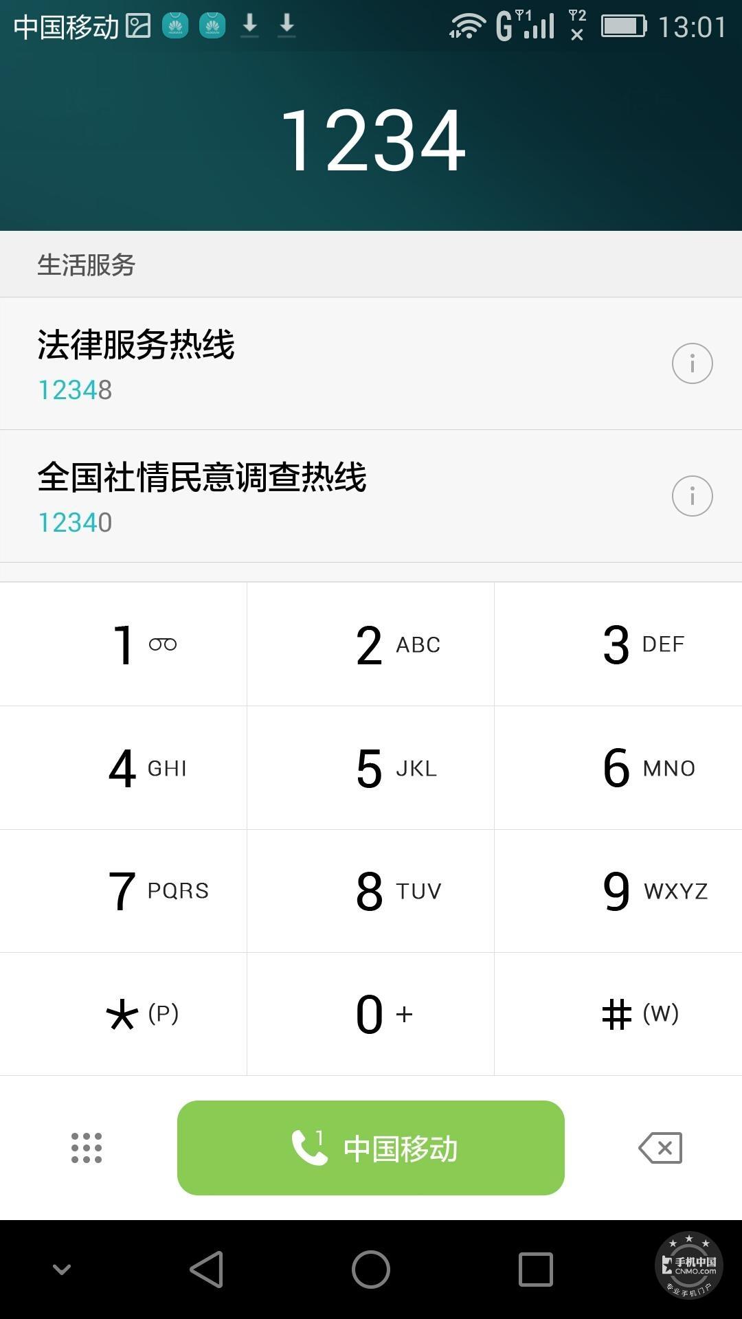 荣耀6Plus(移动4G)手机功能界面第6张