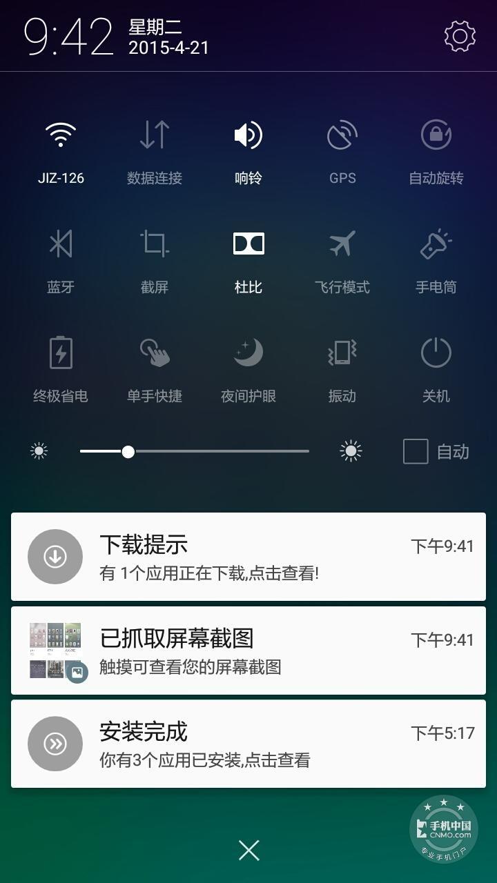联想黄金斗士S8(移动4G)手机功能界面第8张