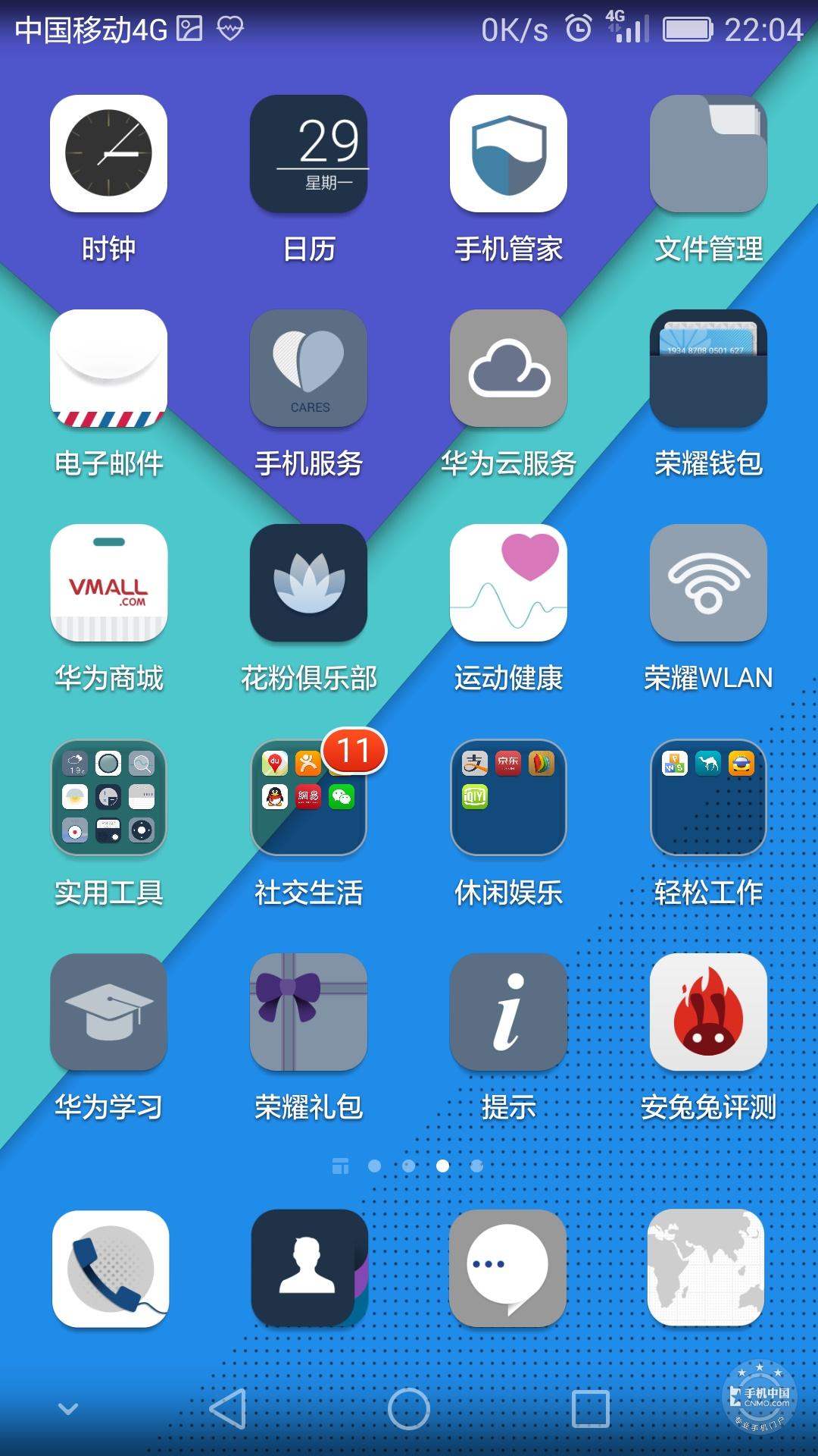 荣耀7(全网通)手机功能界面第1张