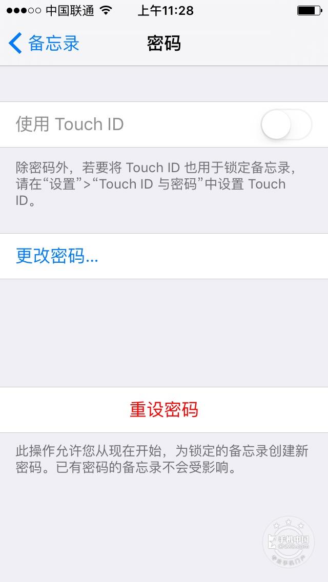 苹果iPhoneSE(全网通/16GB)手机功能界面第1张