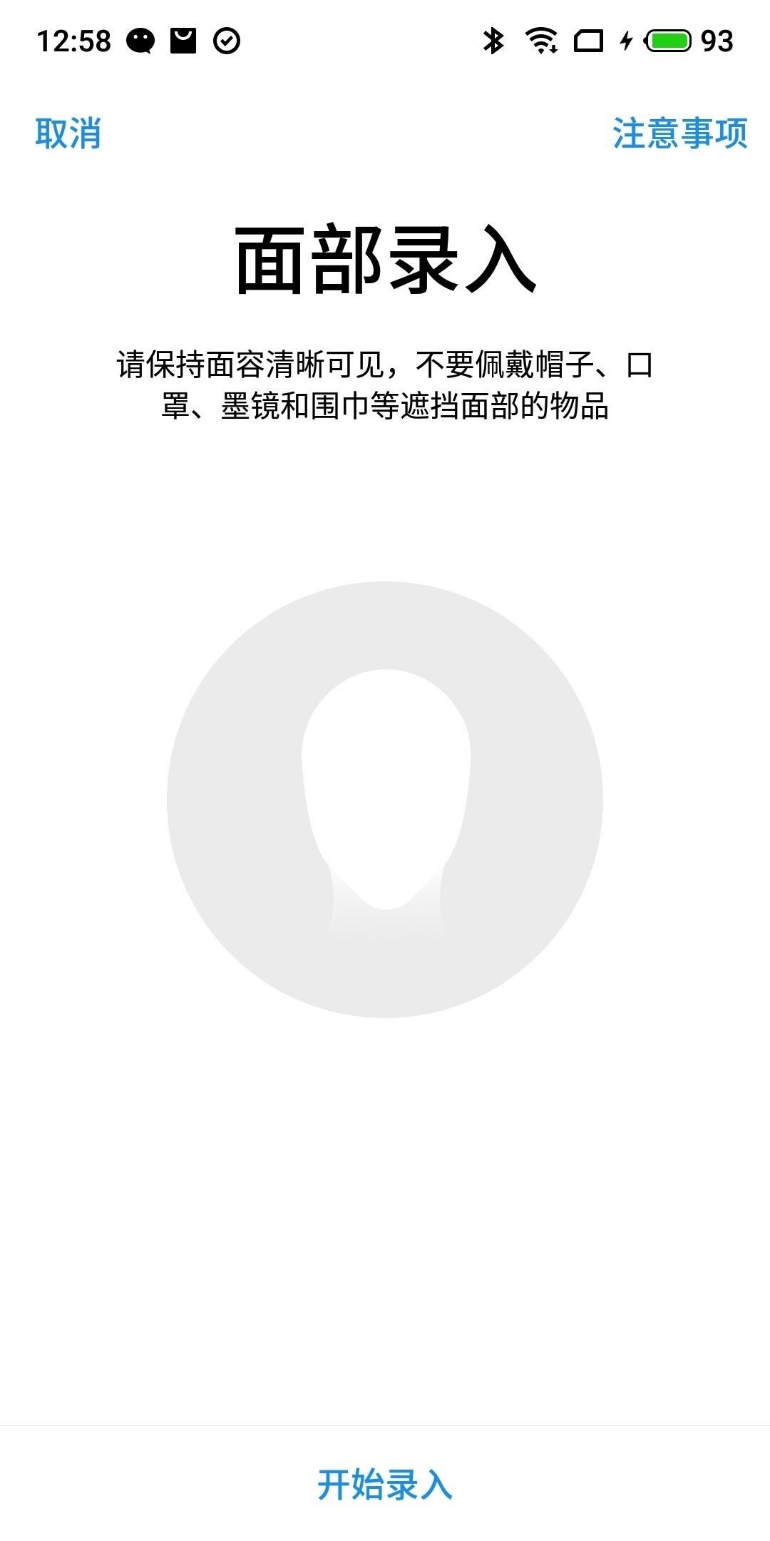 魅族16th(8+128GB)手机功能界面第2张