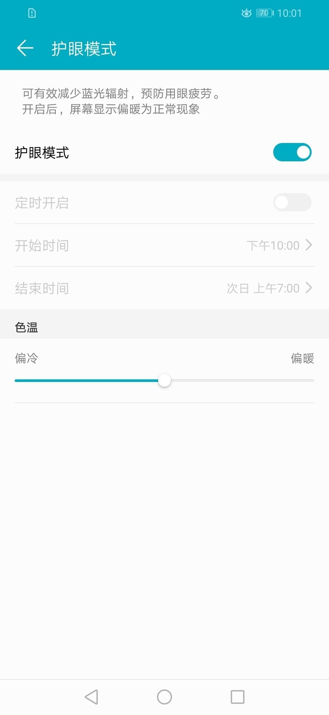 荣耀8X(4+64GB)手机功能界面第4张