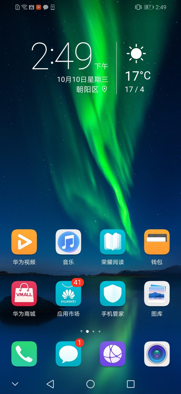 荣耀8X(6+64GB)手机功能界面第6张