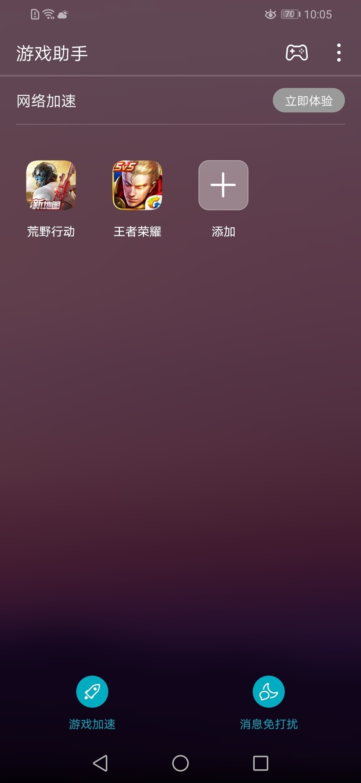 荣耀8X(6+64GB)手机功能界面第1张