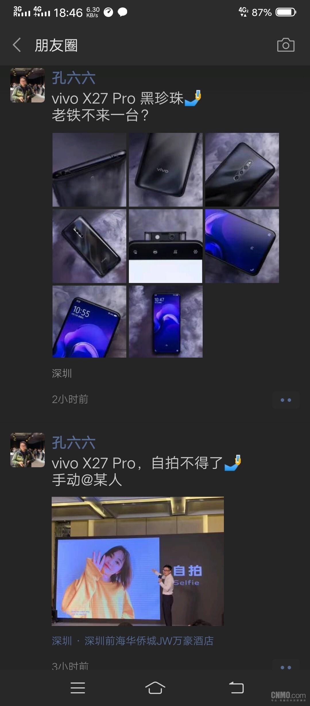 vivoX27Pro手机功能界面第8张