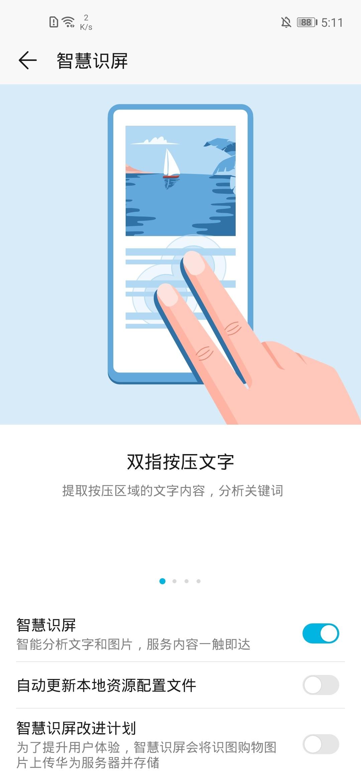 荣耀20S(6+128GB)手机功能界面第6张