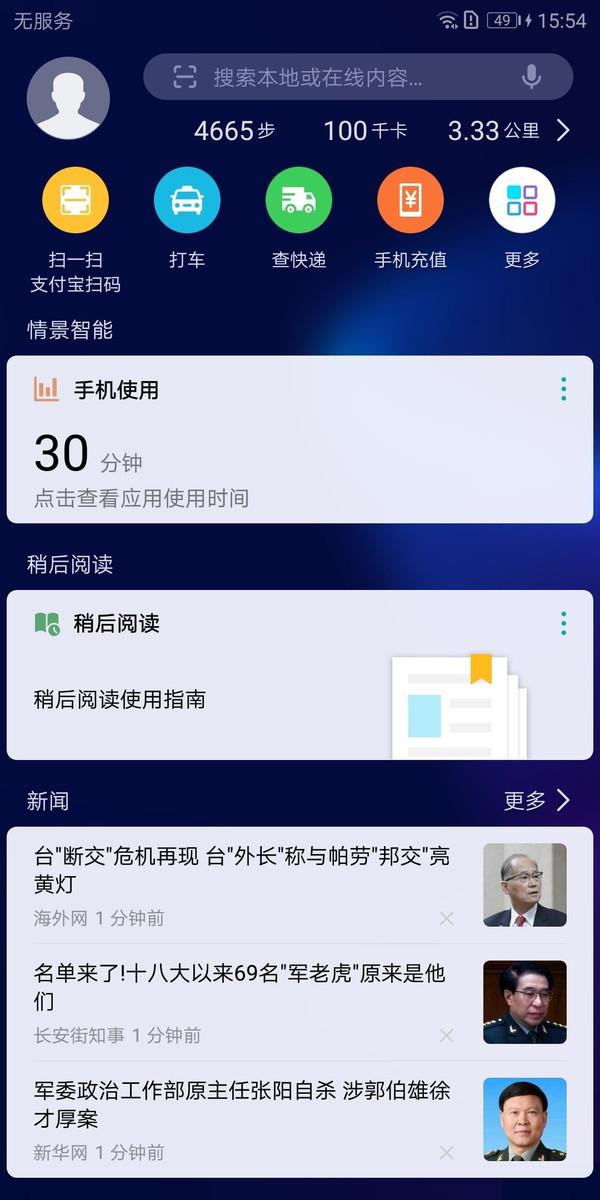 荣耀V10(6+128GB)手机功能界面第8张