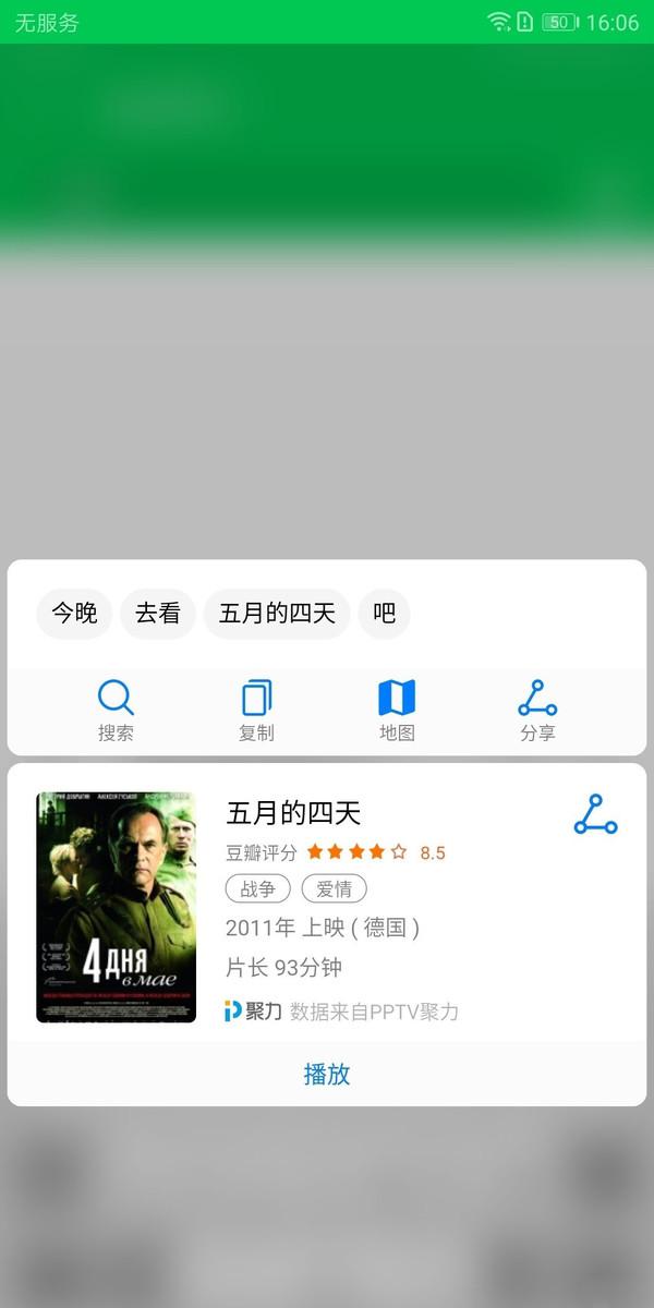 荣耀V10(6+128GB)手机功能界面第5张