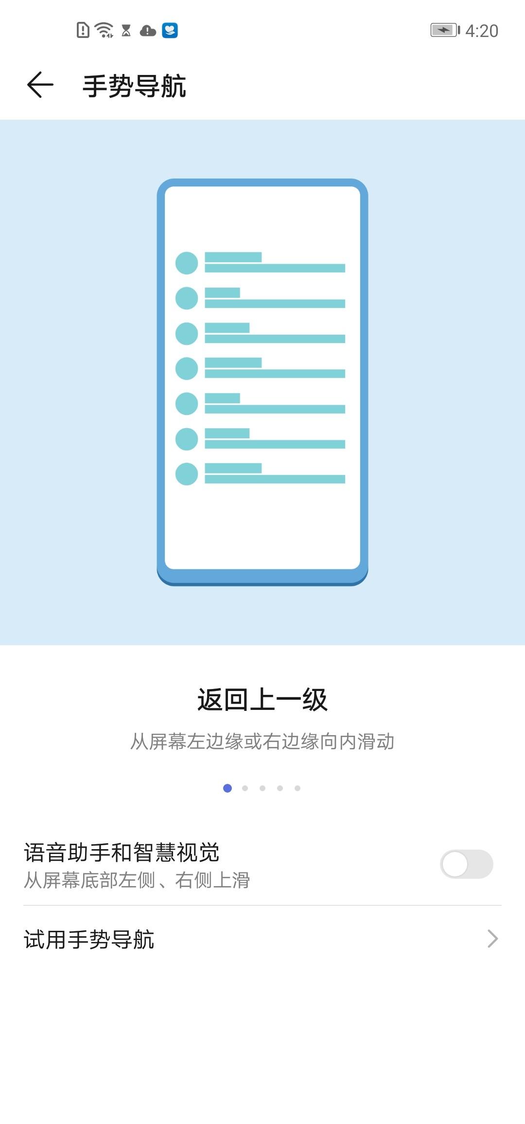 华为nova5i(8+128GB)手机功能界面第5张