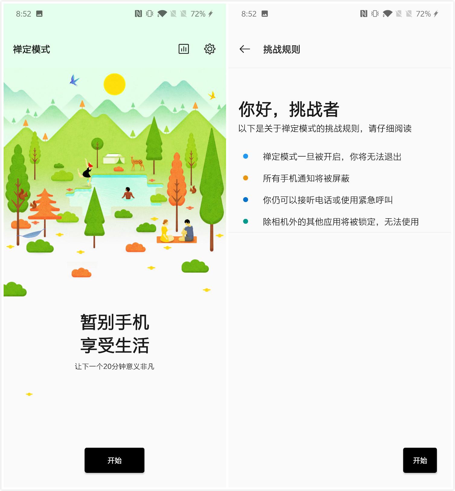 一加手机7Pro(12+256GB)手机功能界面第3张