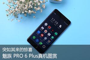 魅族PRO 6 Plus