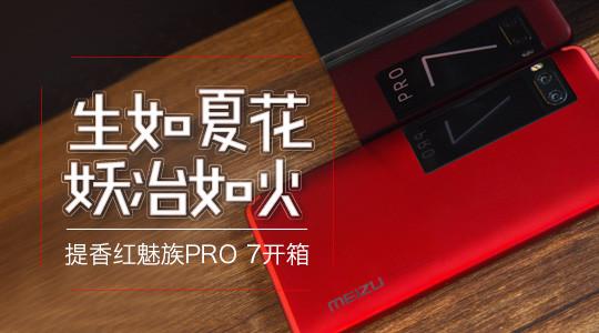 魅族PRO 7开箱