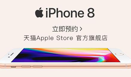 iPhone 8天猫开卖 15分钟成交超去年