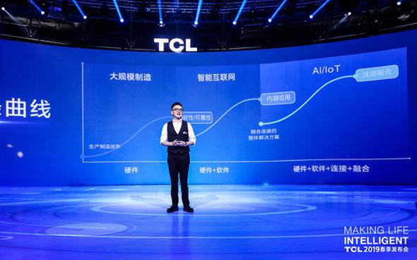 基于AI×IoT的理念,TCL究竟在谋划怎样一盘大棋?