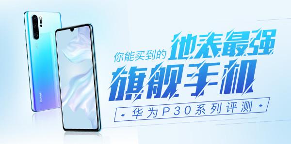 華為P30系列體驗評測:你能買到的地表最強旗艦手機
