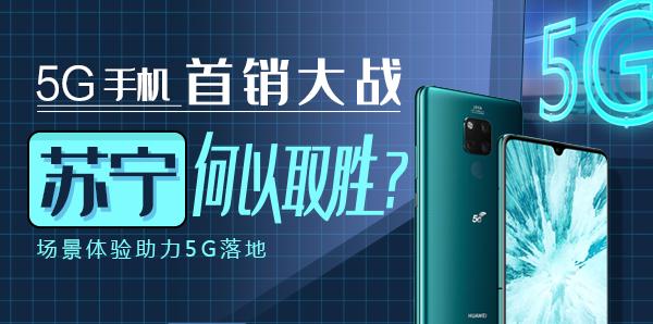 5G手機首銷大戰蘇寧何以取勝?場景體驗助力5G落地