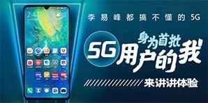 李易峰都搞不懂的5G 首批用户来讲讲体验