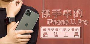 iPhone 11 Pro:记录生活之美的最佳工具