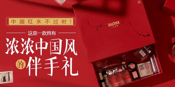 中国红永不过时!这是一款具有浓浓中国风的伴手礼