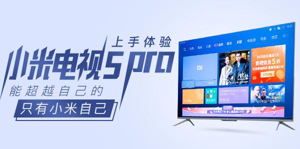小米電視5 Pro上手體驗 能超越自己的只有小米自己