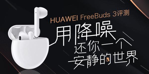 HUAWEI FreeBuds 3評測 用降噪還你一個安靜的世界