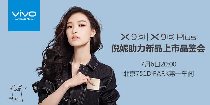 倪妮助力X9s|X9sPlus上市品鉴会