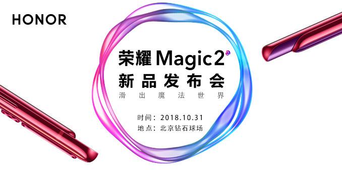 荣耀Magic 2新品发布会