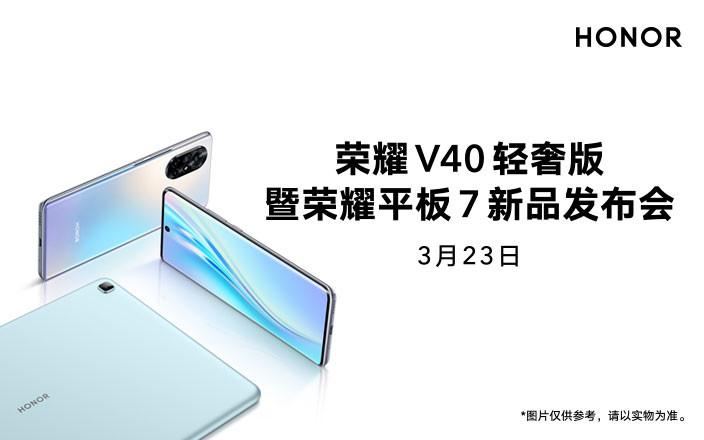 荣耀 V40 轻奢版发布会