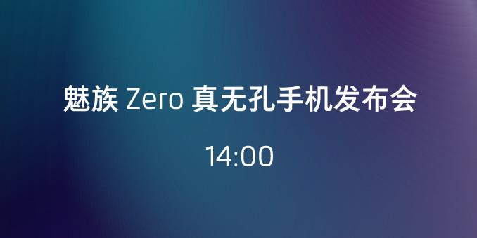 魅族 Zero真无孔手机发布会