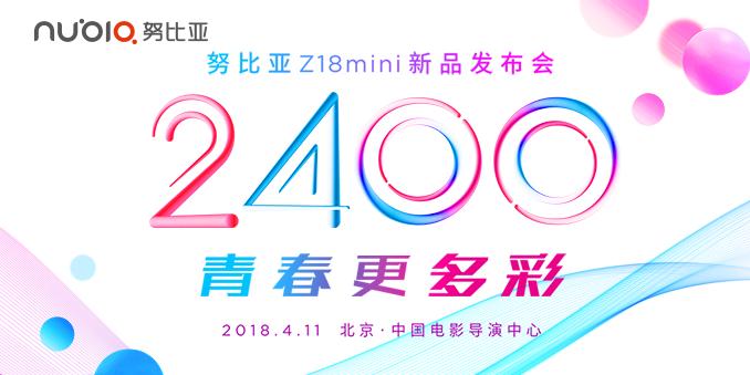 努比亚Z18mini发布会