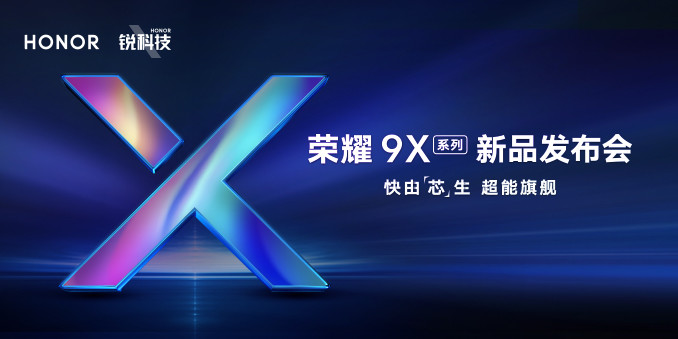 榮耀9X系列發布會