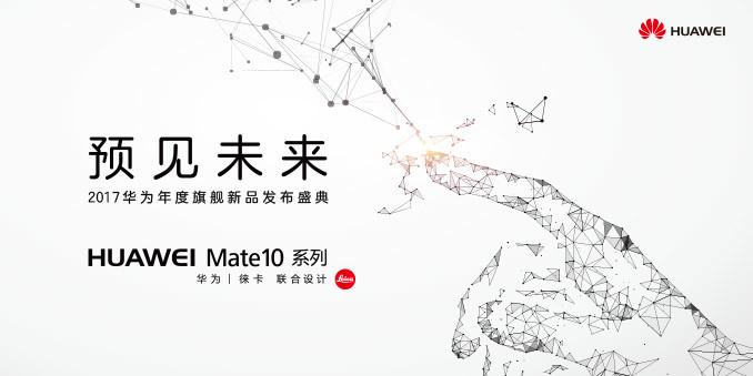 HUAWEI Mate 10系列国内发布会