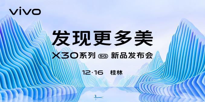 发现更多美 vivo X30系列新品发布会