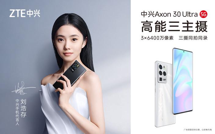 """""""三十而立"""" 中兴Axon 30系列发布会"""
