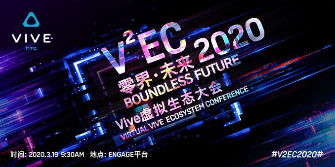 HTC V2EC零界·未来 | 2020 VIVE虚拟生态大会