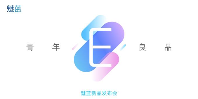 魅蓝E新品发布会