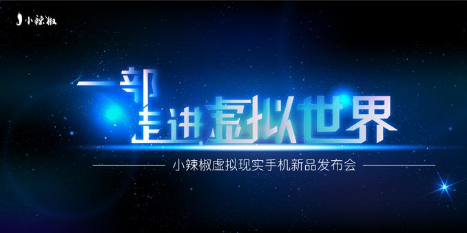 小辣椒虚拟现实手机新品发布会