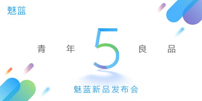 魅蓝5s发布会直播