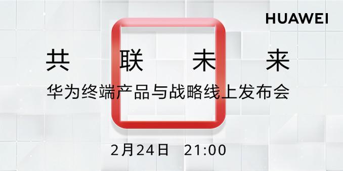 华为终【端产品与战略线上发布会