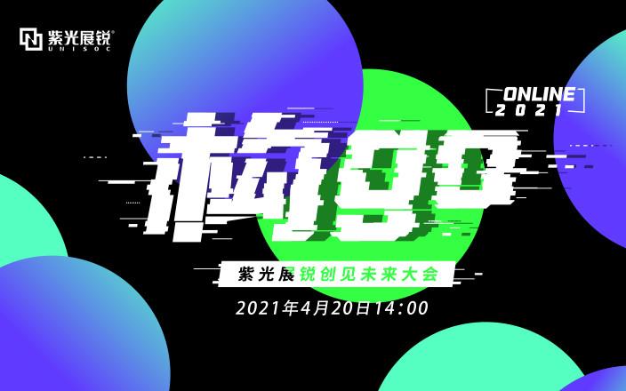 2021紫光展锐创见未来大会