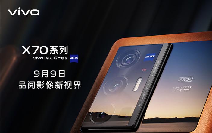 vivo X70系列新品发布会
