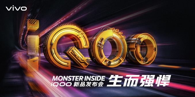 生而强悍 iQOO新品发布会