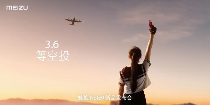 魅族Note9新品發布會