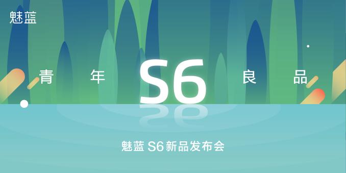 魅蓝S6新品发布会
